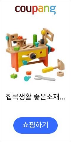 집콕생활 좋은소재 원목공구 놀이세트 어린이 톱질