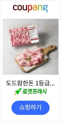 도드람한돈 1등급삼겹살 구이용 (냉장), 1000g, 1개