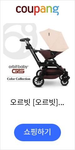 오르빗 [오르빗] G5 디럭스 아기 신생아 명품 유모차 - 모카시트(프레임 / 선쉐이드 : 색상선택), 로즈골드/시크블랙