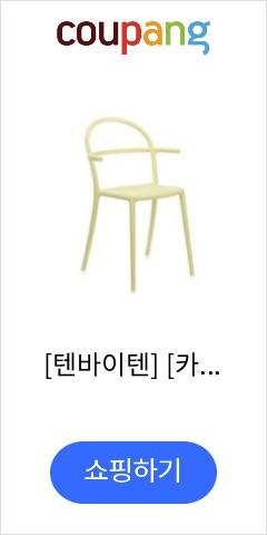 [텐바이텐] [카르...