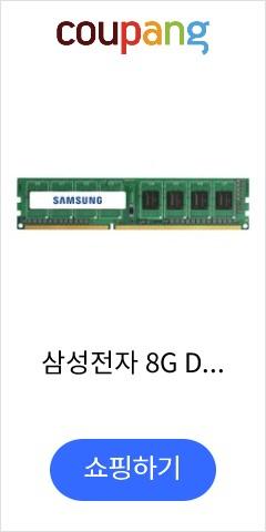 삼성전자 8G DD...