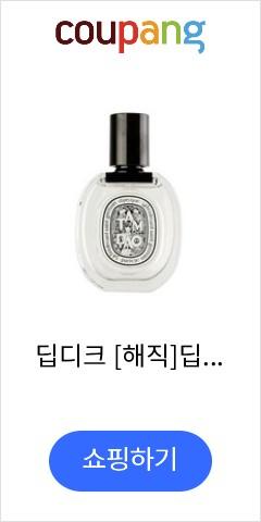 딥디크 [해직]딥디크 탐타오 EDT 50ml 100ml 내님이 좋아하는 향수~!