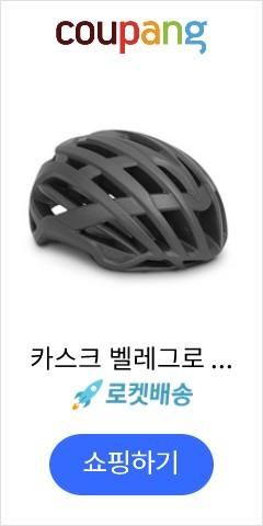 카스크 벨레그로 헬멧, Anthracite Matt
