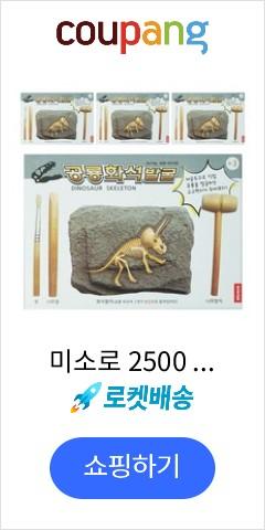 미소로 2500 공룡 화석 발굴키트 2104 156 x 32 x 110 mm, 4개