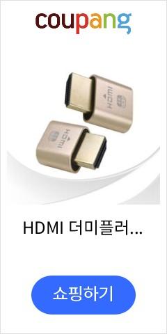 HDMI 더미플러그/더미 어댑터/4K 60hz/DUMMY PLUG/디스플레이 에뮬레이터/원격 가상 모니터