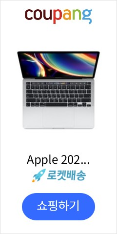 Apple 2020년 맥북 프로 13, 8세대 i5, 8GB, SSD 512GB, 스페이스 그레이