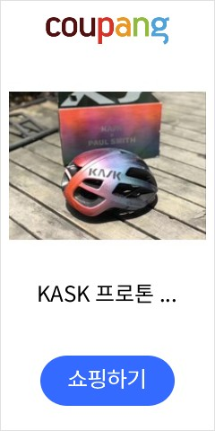 KASK 프로톤 도로 자전거 헬멧 공압 헬멧 제한 스타 블루 스카이 팀 에디션 안감
