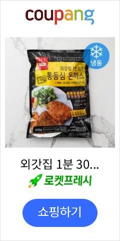 외갓집 1분 30초 통등심돈까스 (냉동), 650g, 1개