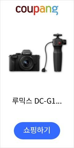 루믹스 DC-G100V (바디+렌즈+그립킷)/정품/새상품/TR, DC-G100V(블랙) 단품