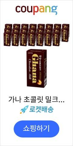 가나 초콜릿 밀크 우유, 190ml, 24팩