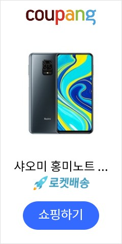 샤오미 홍미노트 9S 자급제 새상품 6+ 128GB, M2003J6A1R, 그레이