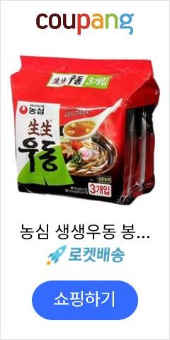 농심 생생우동 봉지, 253g, 3개입