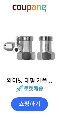 와이넷 대형 커플링 정수기 아답터 2p 세트, 단일 상품, 1세트