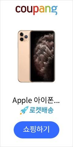 Apple 아이폰 11 Pro 공기계 512GB 5.8 디스플레이, Gold (MWCF2KH/A)