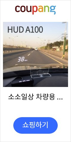 소소일상 차량용 H...