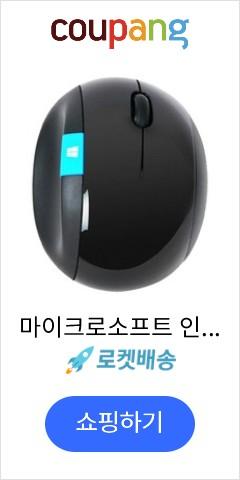마이크로소프트 인체공학 스컬프트 무선마우스, 단일 상품