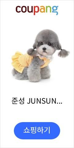 준성 JUNSUNG 체크레이스 강아지 여름 옷 원피스 소형견 중형견 애견 반려견 의류, 옐로우