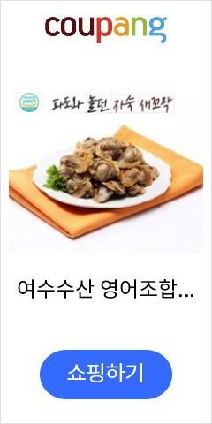 여수수산 영어조합법인 냉동 자숙 새꼬막살 1kg 1개, 1팩