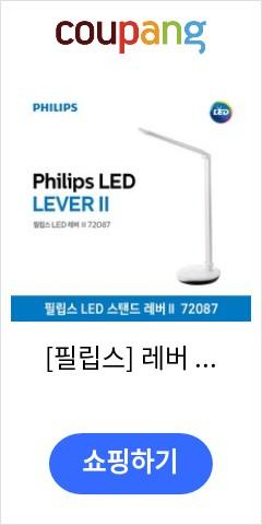 [필립스] 레버 72007 LED스탠드 (인기상품/시력보호/4단계밝기), 필립스 LED스탠드 레버Ⅱ 72087_실버