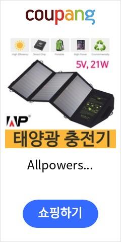 Allpowers[정품] 비상시 긴급충전 21W 태양광 충전기 -미국 썬파워패널