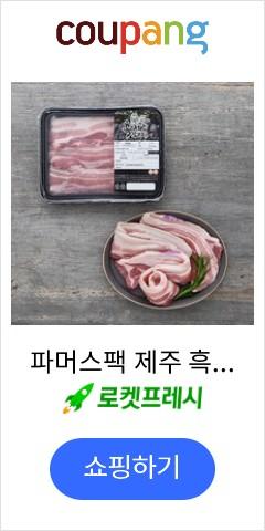 파머스팩 제주 흑돼지 미박삼겹살 구이용 (냉장), 500g, 1팩