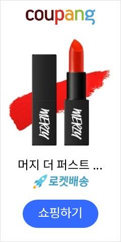 머지 더 퍼스트 립스틱 3.5g, 키스미, 1개