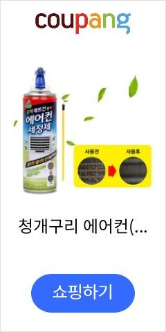 청개구리 에어컨(상단 냉각판 사용가능) 세정제 330ml 3개