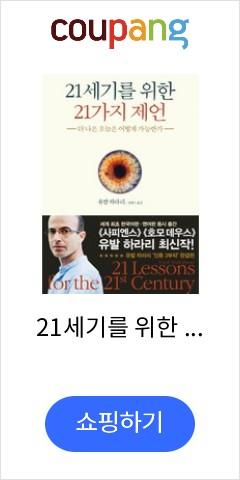 21세기를 위한 21가지 제언:더 나은 오늘은 어떻게 가능한가, 김영사