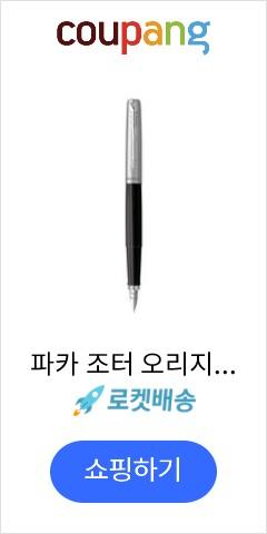 파카 조터 오리지널 CT 만년필, F, 블랙
