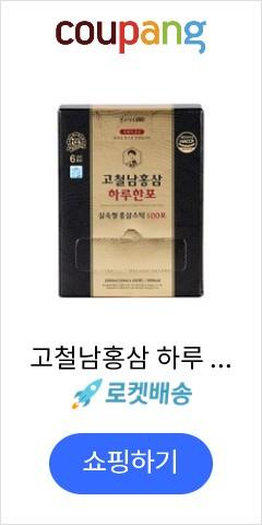 고철남홍삼 하루 한포 + 쇼핑백, 10ml, 100포 면역력 높이는 영양제