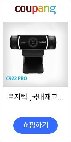 로지텍 [국내재고 미개봉새박스제품-(판매자선택)에서 데러주식회사 선택하셔야 당일출고됩니다.] C920 PRO HD, 블랙, Logitech C922 PRO /미개봉새박스