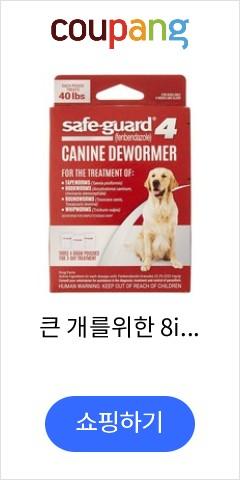 큰 개를위한 8in1 Safe-Guard Canine Dewormer 3 일 처리