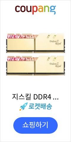 지스킬 DDR4 8GB PC4-25600 CL14 TRIDENT Z ROYAL 램 데스크탑용 GOLD 2p
