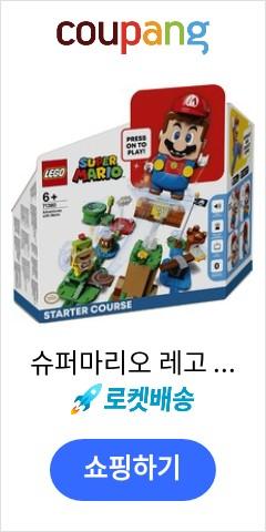 슈퍼마리오 레고 스타터팩 71360, 혼합색상