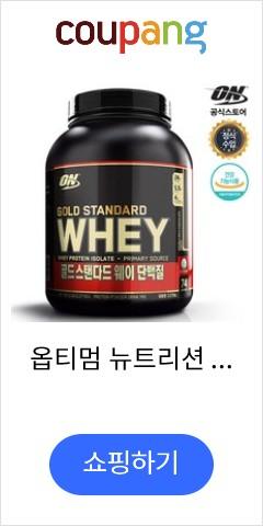 옵티멈 뉴트리션 골드 스탠다드 웨이 2.27kg 74회분 초코맛 단백질 헬스 보충제 쉐이크 프로틴 파우더, 단일상품