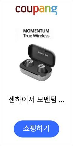 젠하이저 모멘텀 트루와이어리스 Sennheiser TW Momentum 블루투스 이어폰, Sennheiser True Wireless Momentum