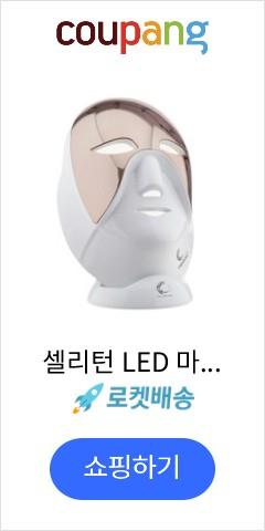셀리턴 LED 마스크 프리미엄 피부마사지기, LMP-M1033, 혼합 색상