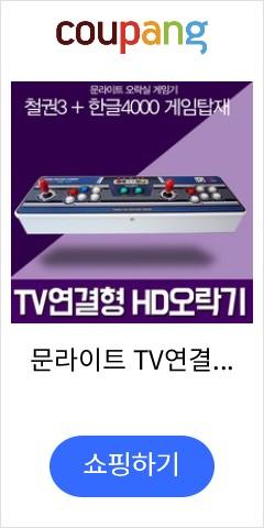 문라이트 TV연결 HD레트로 콘솔오락기, 철권3D+4000게임팩