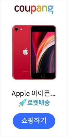Apple 아이폰 SE 2세대 공기계, 128GB, RED