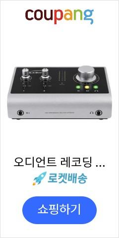 오디언트 레코딩 장비, iD14
