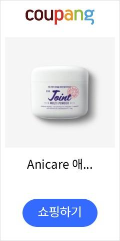 Anicare 애니케어 관절을 위한 멀티파우더 면역력 영양제, 단품