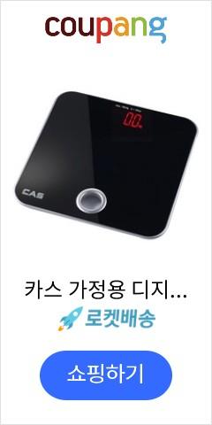 카스 가정용 디지털 체중계 HE-30, 블랙