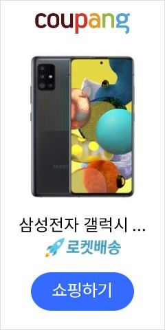 삼성전자 갤럭시 A51 5G 자급제폰 128GB, SM-A516N, 프리즘 큐브 블랙
