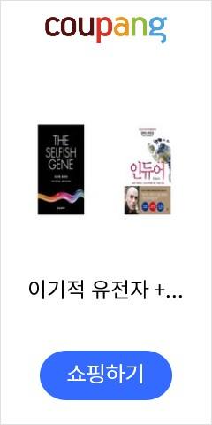 이기적 유전자 + 인듀어 [세트상품]