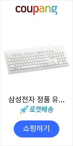 삼성전자 정품 유선 키보드, 일반형, SPA-KKA1BUW, 화이트