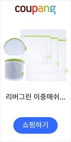 리버그린 이중매쉬 세탁망 6p 세트, 1세트
