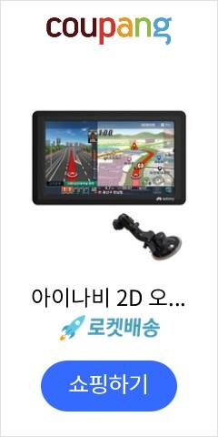 아이나비 2D 오토비 7인치 네비게이션 AN700 8GB DMB자체 + 거치대