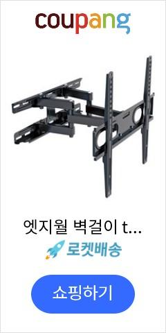 엣지월 벽걸이 tv브라켓 상하좌우 듀얼암 거치대, PSW977wide