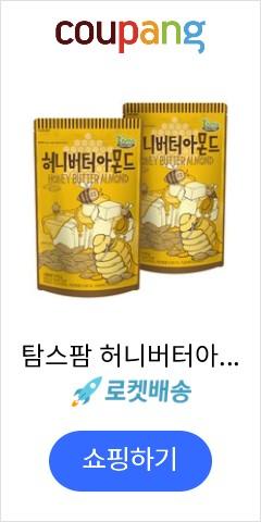 탐스팜 허니버터아몬드, 210g, 2개