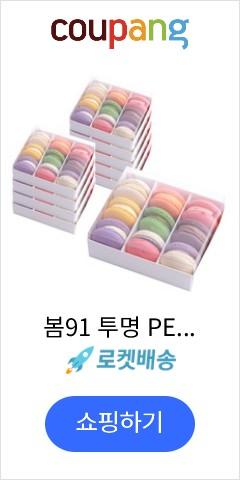 봄91 투명 PET 마카롱 상자 9구 칸막이 15.3 x 13.5 x 5.3 cm, 혼합 색상, 10개입